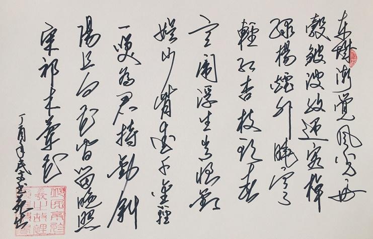 《木兰花·春景》宋祁宋词注释翻译赏析 21