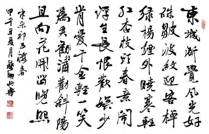 《玉楼春·东城渐觉风光好》宋祁宋词注释翻译赏析 5 19