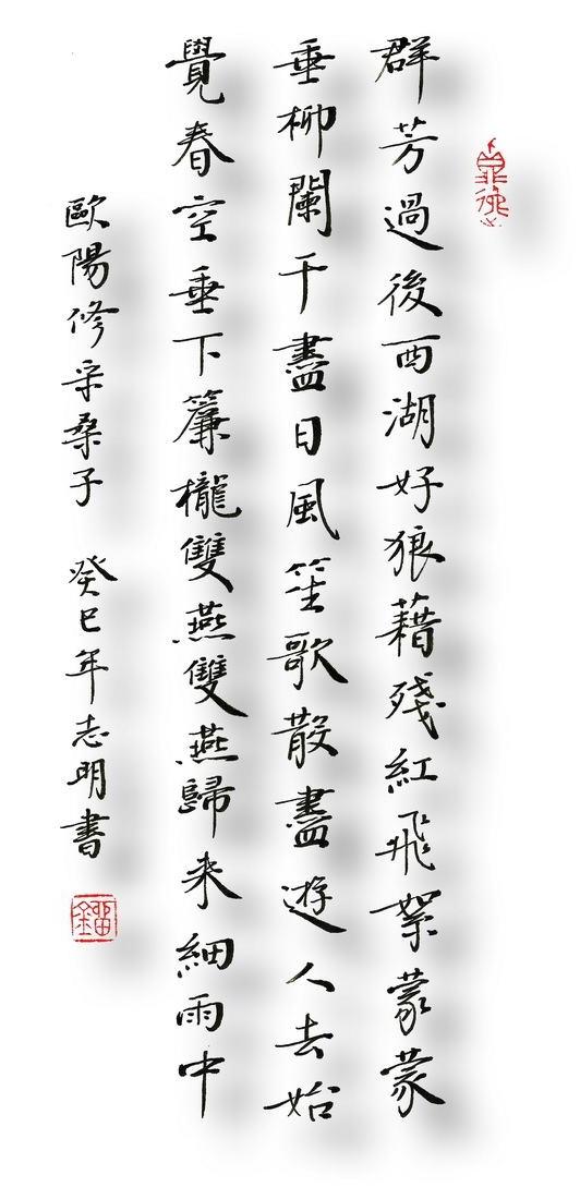 垂下帘栊,双燕归来细雨中。全诗词意思及赏析 6 23
