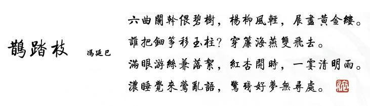 《鹊踏枝·六曲阑干偎碧树》冯延巳原文注释翻译赏析 8 15