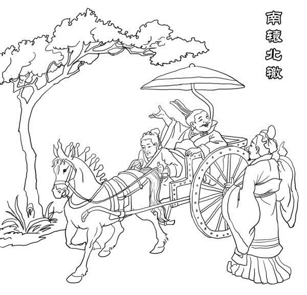 《南辕北辙》刘向文言文原文注释翻译 1 3