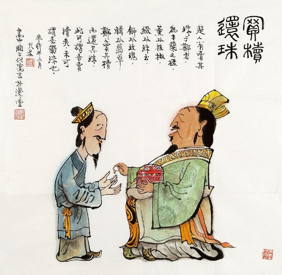 《买椟还珠》韩非子文言文原文注释翻译 3 3