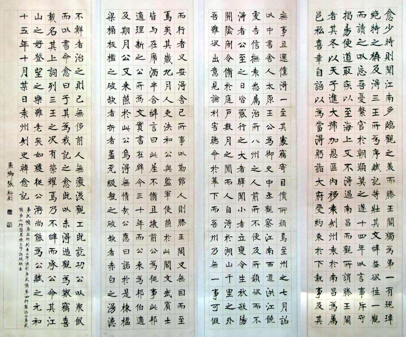 《新修滕王阁记》韩愈文言文原文注释翻译 5