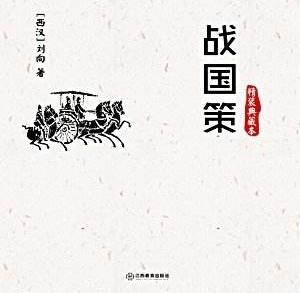 《狐假虎威》文言文原文注释翻译 6 1