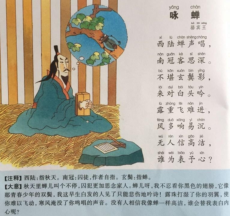 《咏蝉》骆宾王唐诗注释翻译赏析 1 3