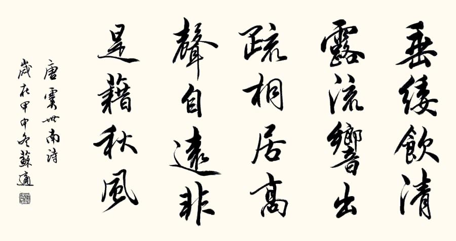 《咏蝉三绝》唐诗注释翻译赏析 1 4