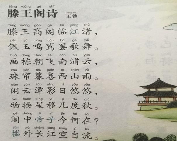画栋朝飞南浦云,珠帘暮卷西山雨。全诗意思及赏析