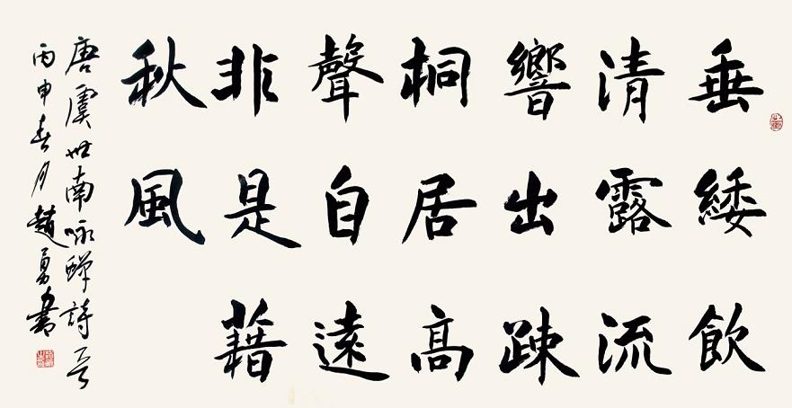 《蝉》虞世南唐诗注释翻译赏析 1