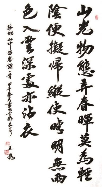 《山中留客》张旭唐诗注释翻译赏析 14 1
