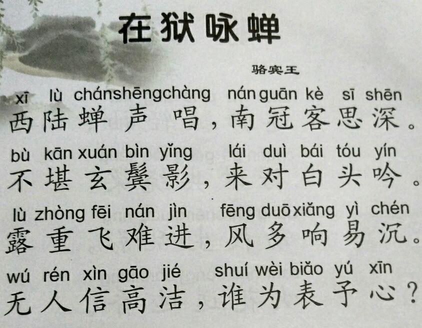 《咏蝉》骆宾王唐诗注释翻译赏析 2 1