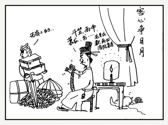 《蜀道后期》张说唐诗注释翻译赏析 2 5