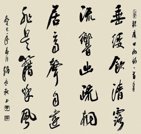 《咏蝉》虞世南唐诗注释翻译赏析 2