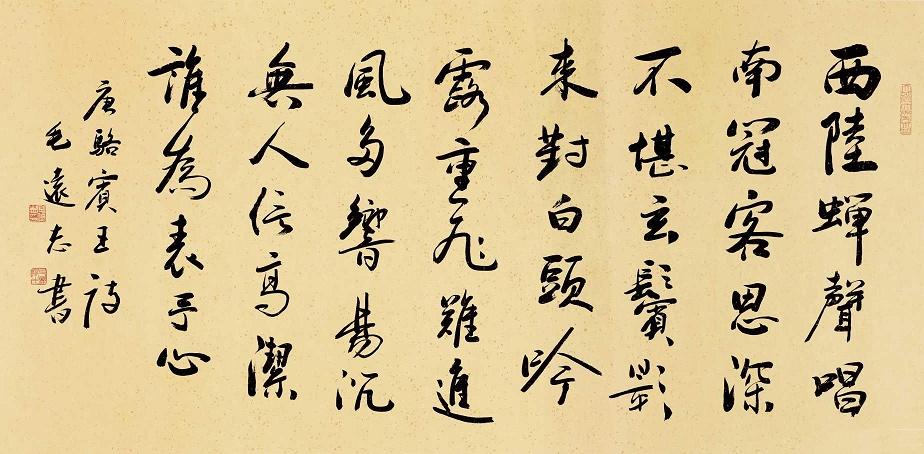 《咏蝉》骆宾王唐诗注释翻译赏析 3 2