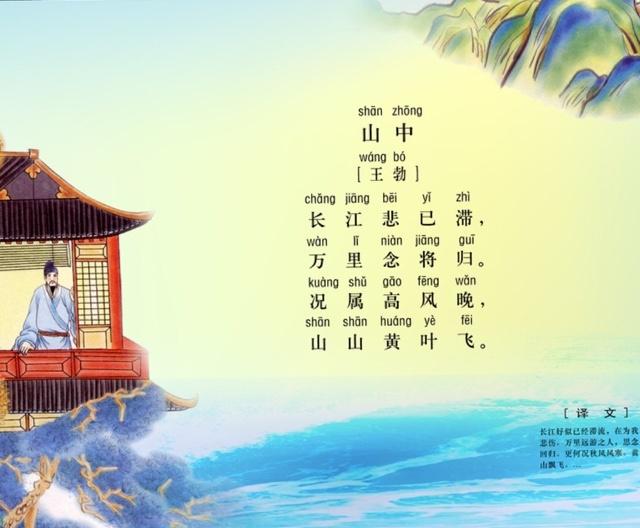 《山中》王勃唐诗注释翻译赏析