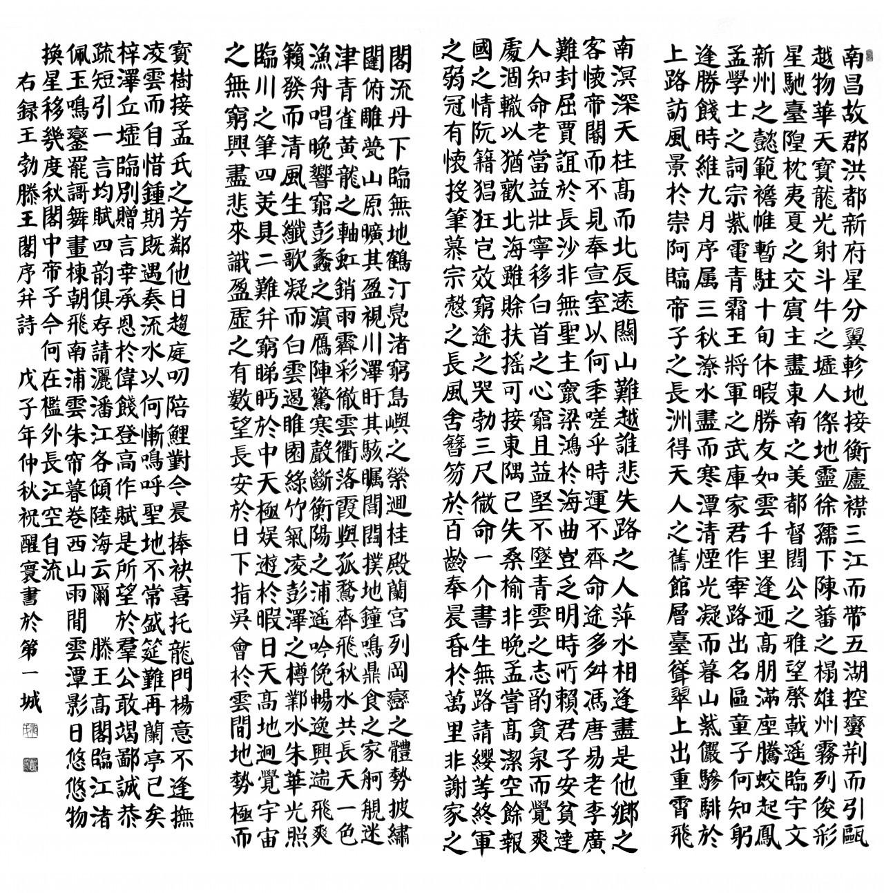 《秋日登洪府滕王阁饯别序》王勃文言文原文注释翻译