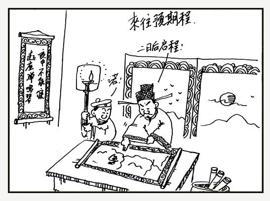 《蜀道后期》张说唐诗注释翻译赏析 3 7