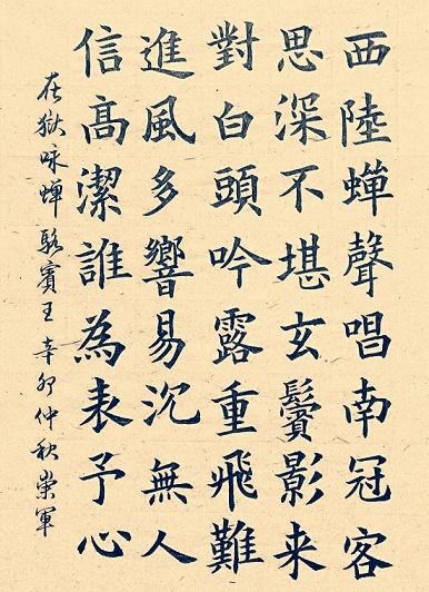 《咏蝉》骆宾王唐诗注释翻译赏析 4 2