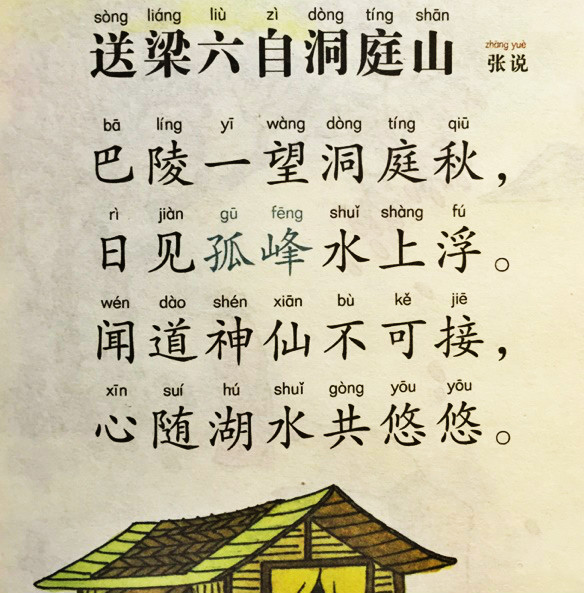 《送梁六自洞庭山作》张说唐诗注释翻译赏析 4 7