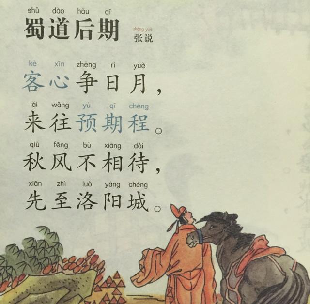《蜀道后期》张说唐诗注释翻译赏析 6 4