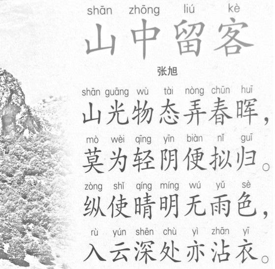 《山中留客》张旭唐诗注释翻译赏析 6 7