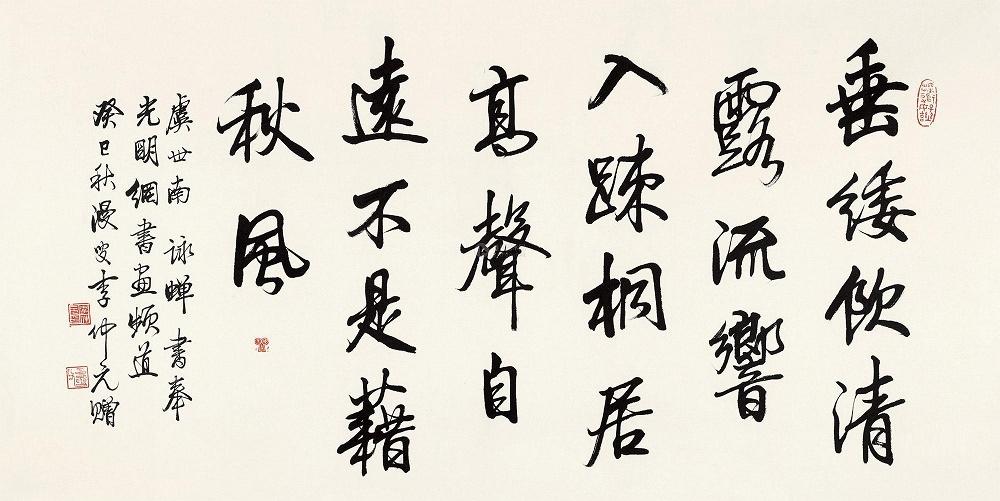 《咏蝉》虞世南唐诗注释翻译赏析 6