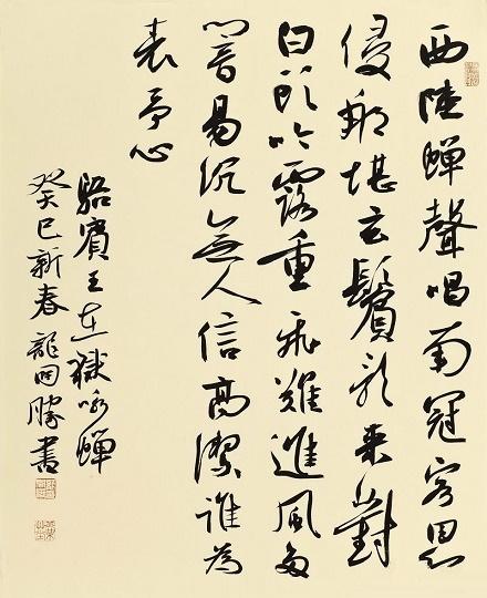 《咏蝉》骆宾王唐诗注释翻译赏析 7 1