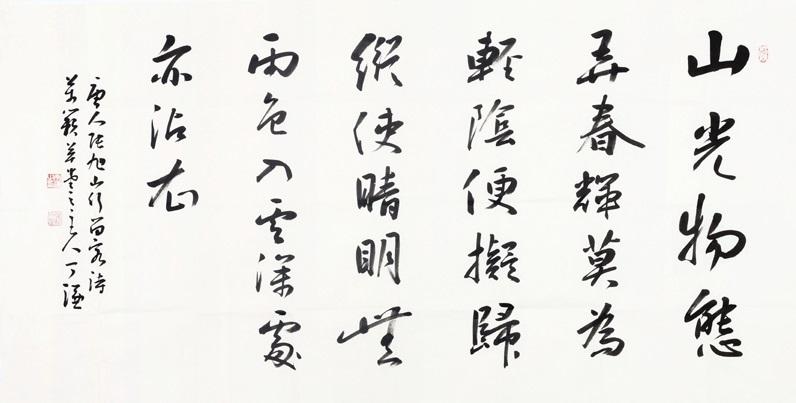 《山中留客》张旭唐诗注释翻译赏析 7 5