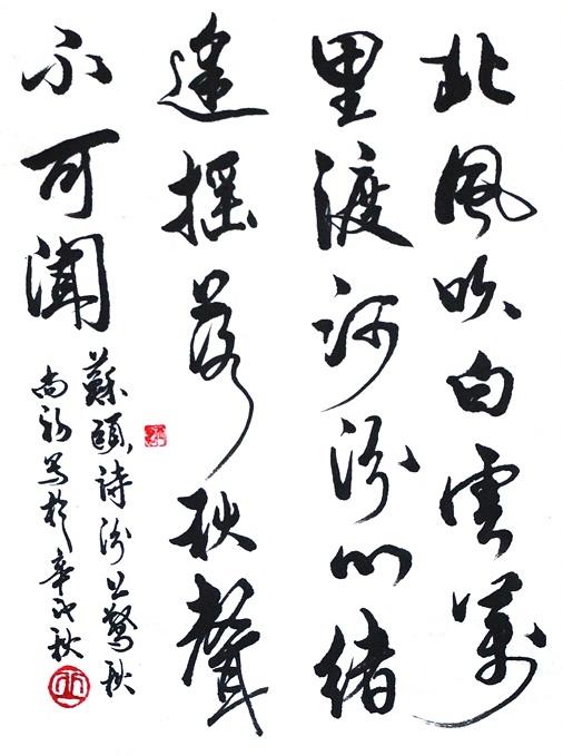《汾上惊秋》苏颋唐诗注释翻译赏析 8 4