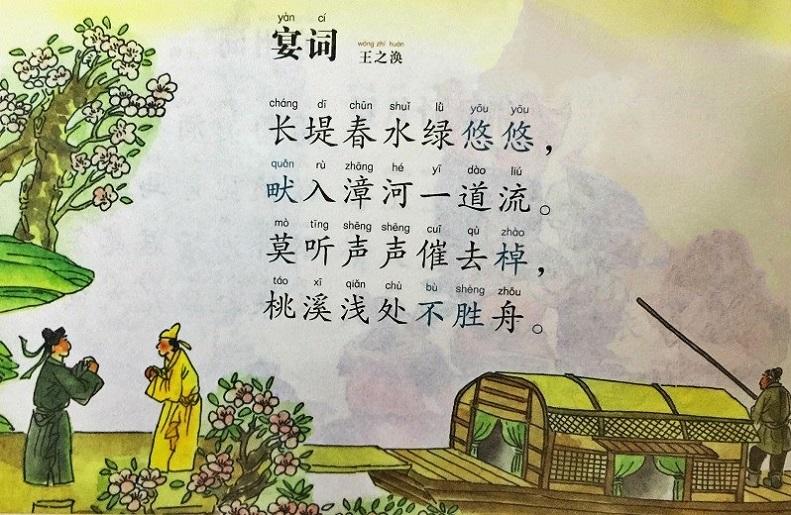 长堤春水绿悠悠,畎入漳河一道流。全诗意思及赏析 1 1