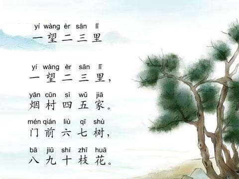 《一望二三里》徐再思原文注释翻译赏析 19 1