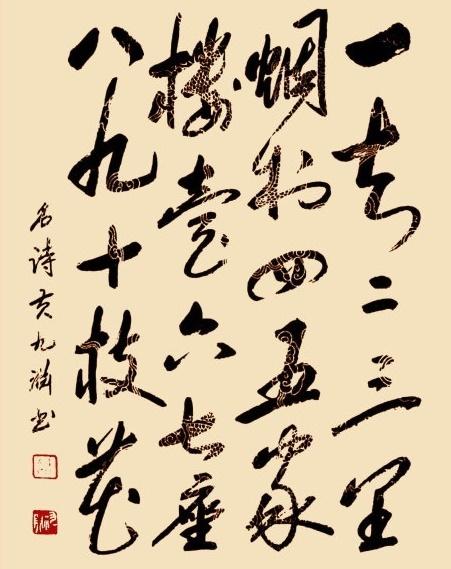 《一望二三里》徐再思原文注释翻译赏析 21 1