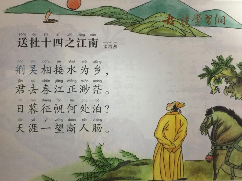 荆吴相接水为乡,君去春江正淼茫。全诗意思及赏析 7 1