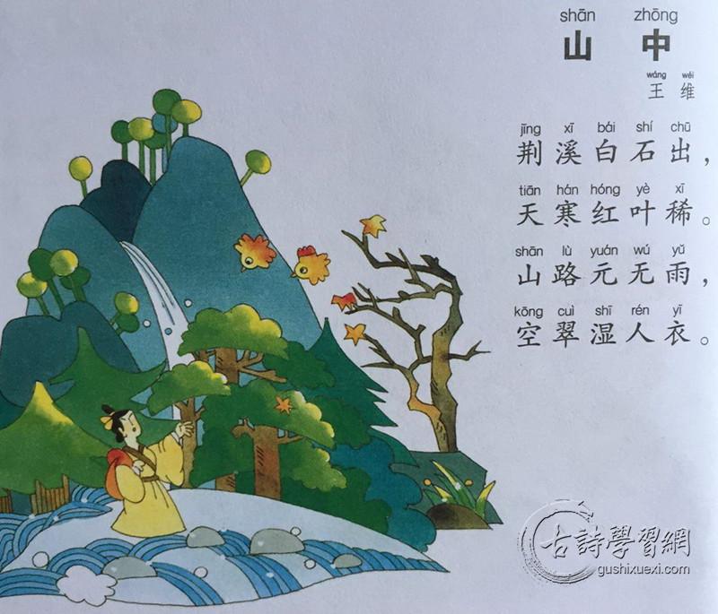 《山中》王维唐诗注释翻译赏析 1 1