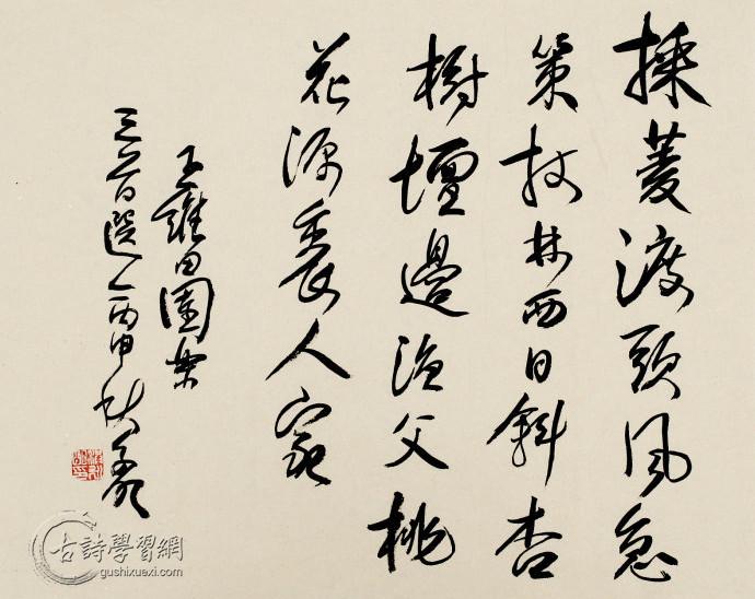 《田园乐七首》王维唐诗注释翻译赏析 11 1
