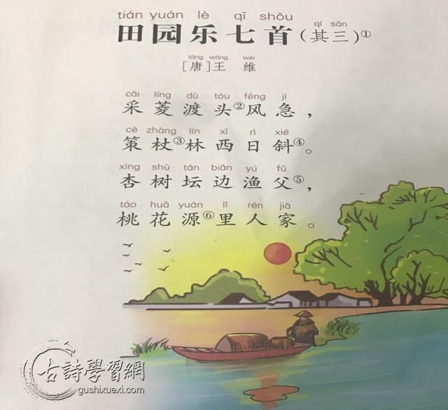 《田园乐》王维唐诗注释翻译赏析 13 1