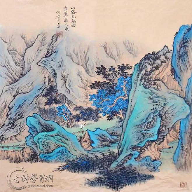 《山中》王维唐诗注释翻译赏析 17
