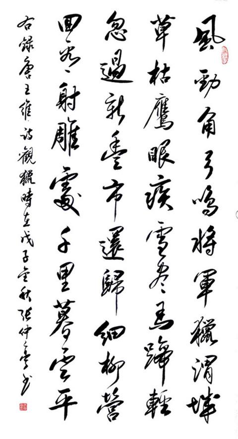 《观猎》王维唐诗注释翻译赏析 19