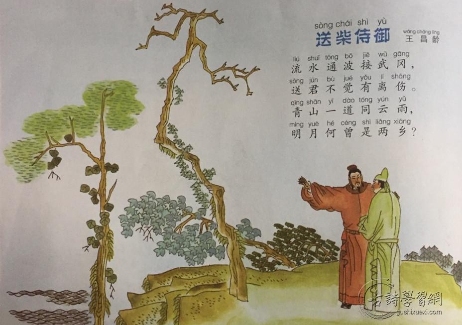《送柴侍御》王昌龄唐诗注释翻译赏析 2