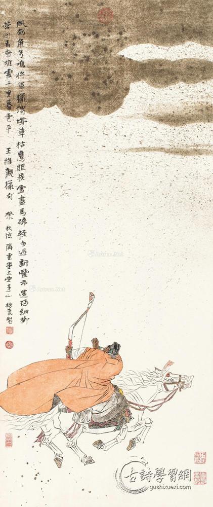 《观猎》王维唐诗注释翻译赏析 20 1