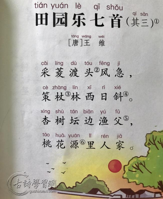 《田园乐》王维唐诗注释翻译赏析 21