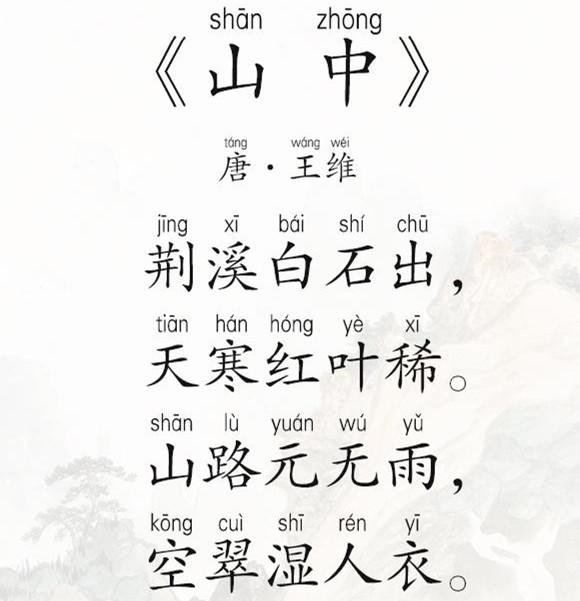 《山中》王维唐诗注释翻译赏析 3 1
