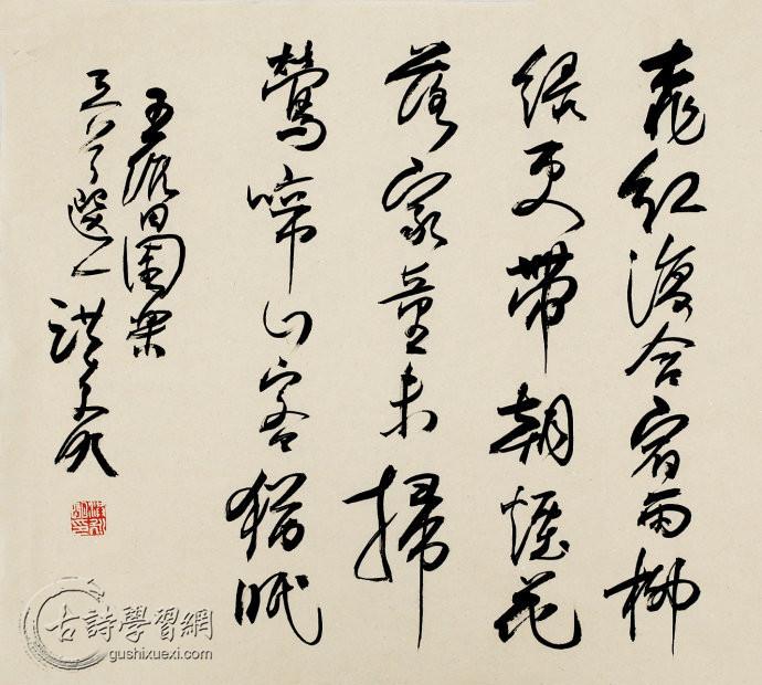 《田园乐七首》王维唐诗注释翻译赏析 36