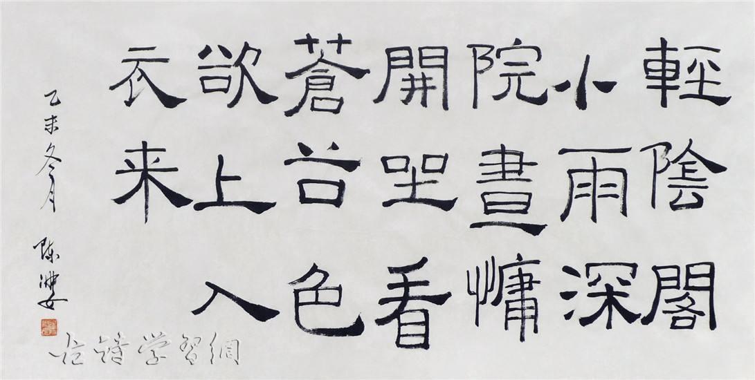 《书事》王维唐诗注释翻译赏析 4 5