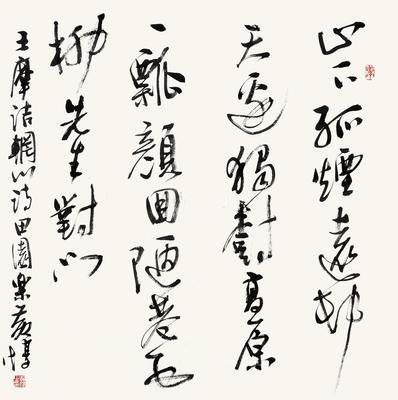 《田园乐七首·其五》王维唐诗注释翻译赏析 49