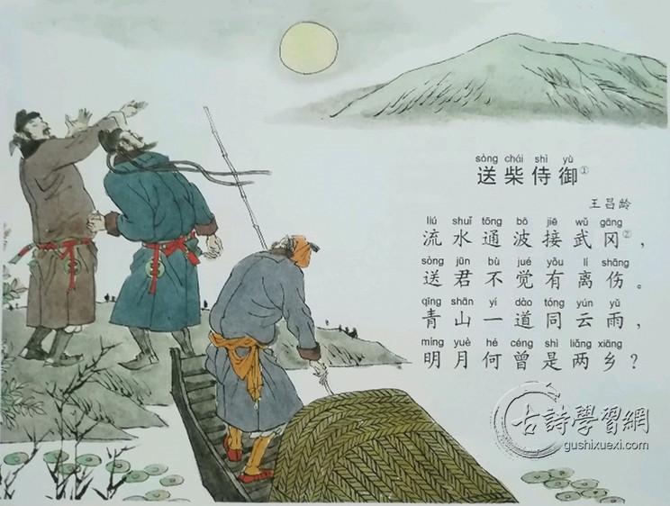 《送柴侍御》王昌龄唐诗注释翻译赏析 5