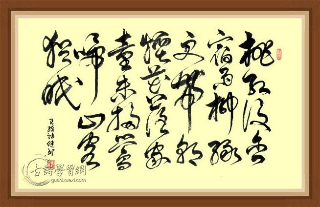 《田园乐》王维唐诗注释翻译赏析 6 1