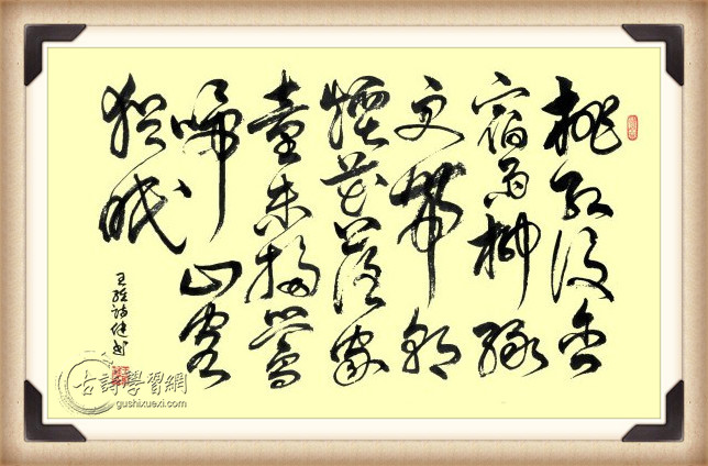 《田园乐七首·其六》王维唐诗注释翻译赏析 6 2