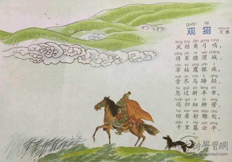 《观猎》王维唐诗注释翻译赏析 6 4