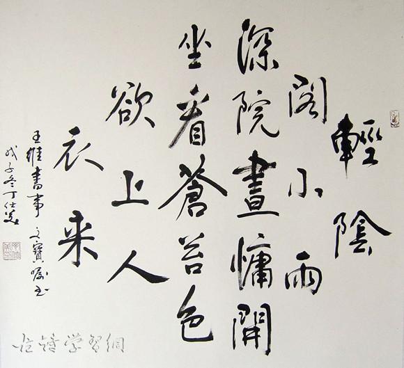 《书事》王维唐诗注释翻译赏析 6 5