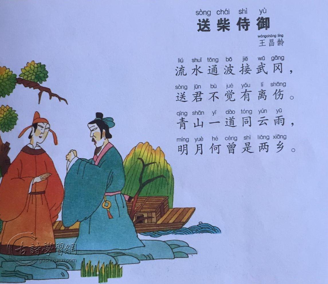 《送柴侍御》王昌龄唐诗注释翻译赏析 6
